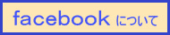 facebook関連FAQページへのリンクボタンです